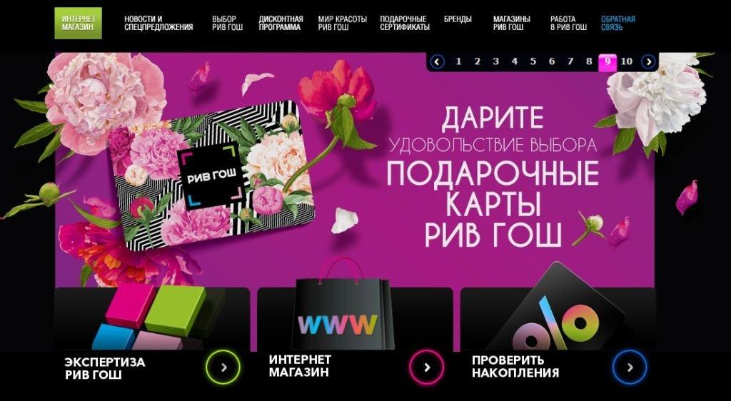 Купить косметику рив гош в интернет магазине косметика линлайн купить