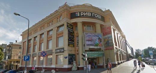Рив Гош в Белгороде