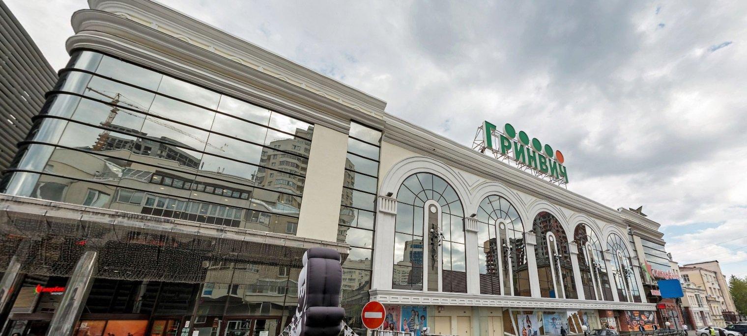 Рив Гош Екатеринбург, ТРЦ Гринвич