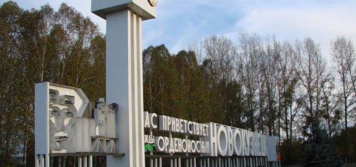 Рив Гош в Новокузнецке
